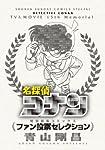 名探偵コナン~ファン投票セレクション~ (少年サンデーコミックス〔スペシシャル])