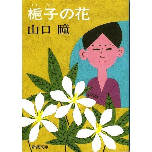 Gardenia child (Mass Market Paperback) (1995) ISBN: 4101111278 [Japanese Import] PDF