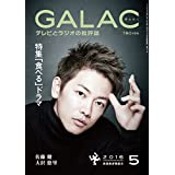 GALAC 2016年5月号
