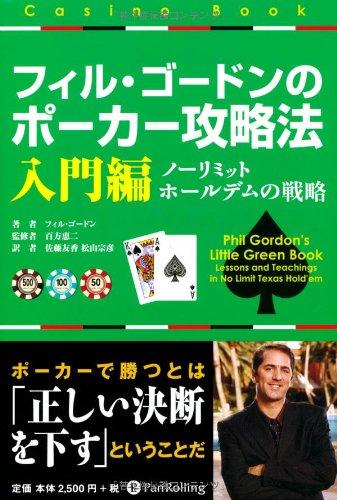 フィル・ゴードンのポーカー攻略法