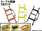 AP 三色セット ケーブルオーガナイザー コードリール マルチハンガー AP-Z-885 オレンジ/ブラック/イエロー