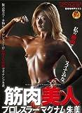 筋肉美人プロレスラー マグナム朱美 [DVD]
