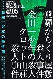 極厚愛蔵版 金田一少年の事件簿(5) (KCデラックス 週刊少年マガジン)