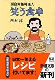 笑う食卓—面白南極料理人 (新潮文庫)