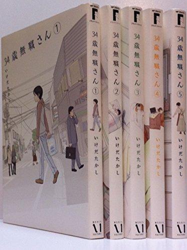 34歳無職さん コミック 1-5巻セット (MFコミックス フラッパーシリーズ)