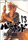 バガボンド 第13巻 2002年03月15日発売