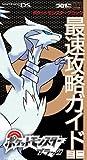 ポケットモンスターブラック 最速攻略ガイドミニ (ワンダーライフスペシャル コロミニガイド NINTENDO DS)