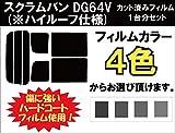 MAZDA マツダ スクラム バン (※ハイルーフ仕様) カット済みカーフィルム DG64V / ダークスモーク