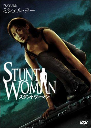 スタントウーマン [DVD]