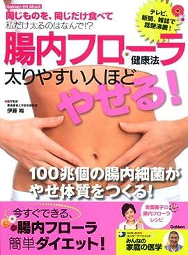 腸内フローラ健康法 太りやすい人ほどやせる! (GAKKEN HIT MOOK たけしの健康エンターテインメント!みん)