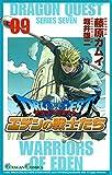 ドラゴンクエスト エデンの戦士たち9巻 (デジタル版ガンガンコミックス)