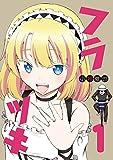 フラツキ 1巻 (デジタル版ヤングガンガンコミックス)
