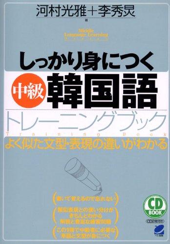 しっかり身につく中級韓国語トレーニングブック
