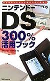 ニンテンドーDS300%活用ブック