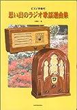 ピアノ伴奏付 思い出のラジオ歌謡選曲集