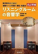 改訂増補 リスニングルームの音響学: 断然音がよくなる! 視聴ルームの設計・測定・改造法