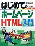 はじめてのホームページHTML入門 (BASIC MASTER SERIES)