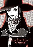 Paradise Kiss, Part 1 (1935654713) by Yazawa, Ai