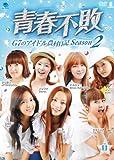 青春不敗~G7のアイドル農村日記~ シーズン2 VOL.11[DVD]