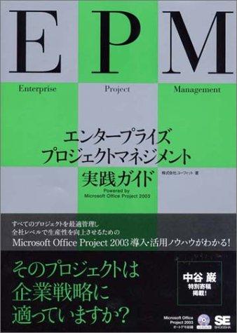 エンタープライズプロジェクトマネジメント実践ガイド