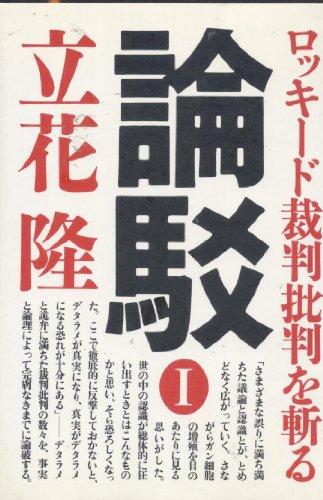 論駁―ロッキード裁判批判を斬る (1)