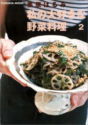 栗原はるみ私の大好きな野菜料理 (2) (FUSOSHA MOOK)