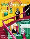 Web Designing (ウェブデザイニング) 2011年 03月号 [雑誌]