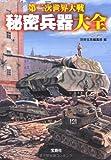 第二次世界大戦 秘密兵器大全 (宝島SUGOI文庫)