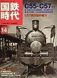 国鉄時代 2008年 08月号 [雑誌]
