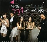 韓国ドラマ まだ結婚したい女 OST
