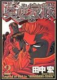 莫逆家族(2) (ヤングマガジンコミックス)