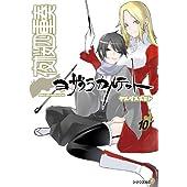 夜桜四重奏  10 DVD付限定版