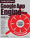 Google API Expert�����⤹�� Google App Engine for Java����������