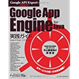 Google API Expert��������� Google App Engine for Java���H�K�C�h���� �M��ɂ��