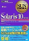 SUN教科書 Solaris10(SCSA) (SUN教科書)