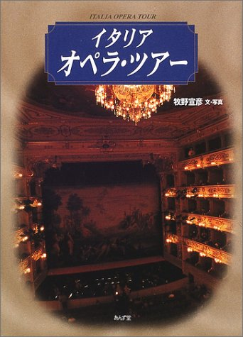 イタリアオペラ・ツア-