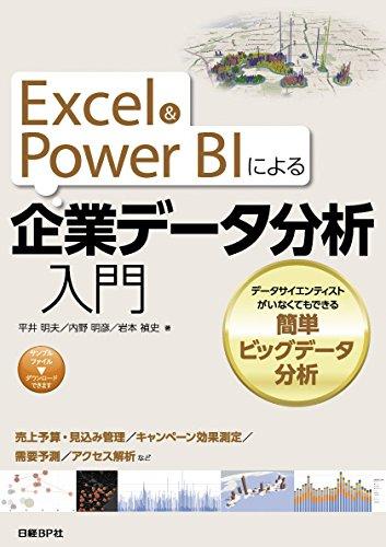 Excel&Power BIによる 企業データ分析入門
