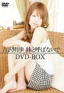 吉沢明歩-妹と呼ばないで DVD-BOX-