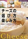 チーズの選び方楽しみ方—厳選チーズカタログ113種