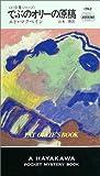 でぶのオリーの原稿―87分署シリーズ (ハヤカワ・ポケット・ミステリ)