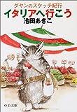 イタリアへ行こう―ダヤンのスケッチ紀行 / 池田 あきこ のシリーズ情報を見る