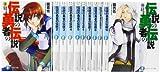 伝説の勇者の伝説全11巻 完結セット (富士見ファンタジア文庫)