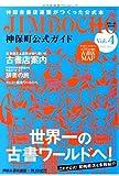 神保町公式ガイド Vol.4 (メディアパルムック)