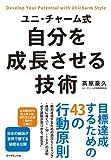 Amazon.co.jpユニ・チャーム式 自分を成長させる技術