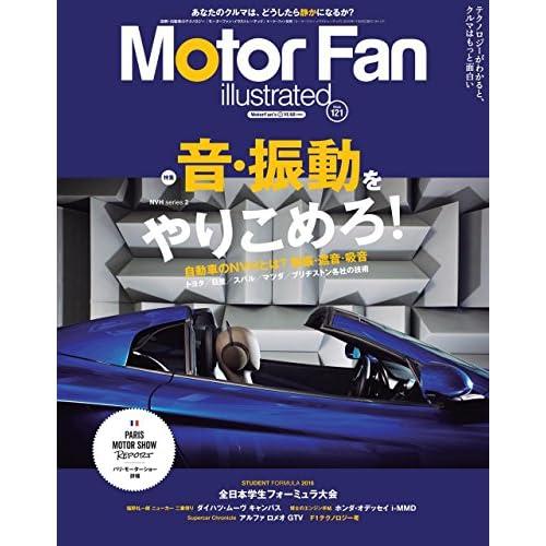 Motor Fan illustrated(121) (モーターファン別冊)