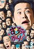 むちゃぶり! 1st.シーズン Vol.3 [DVD] (商品イメージ)