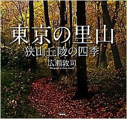 東京の里山―狭山丘陵の四季