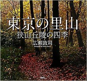 東京の里山—狭山丘陵の四季