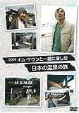 2009 オム・テウンと一緒に楽しむ 日本の温泉の旅