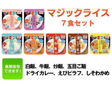 サタケ マジックライス 7食セット (賞味期限5年あり)